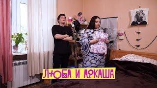 Люба и Аркаша: Семейная жизнь - дело прикольное! Подборка лучших вайнов
