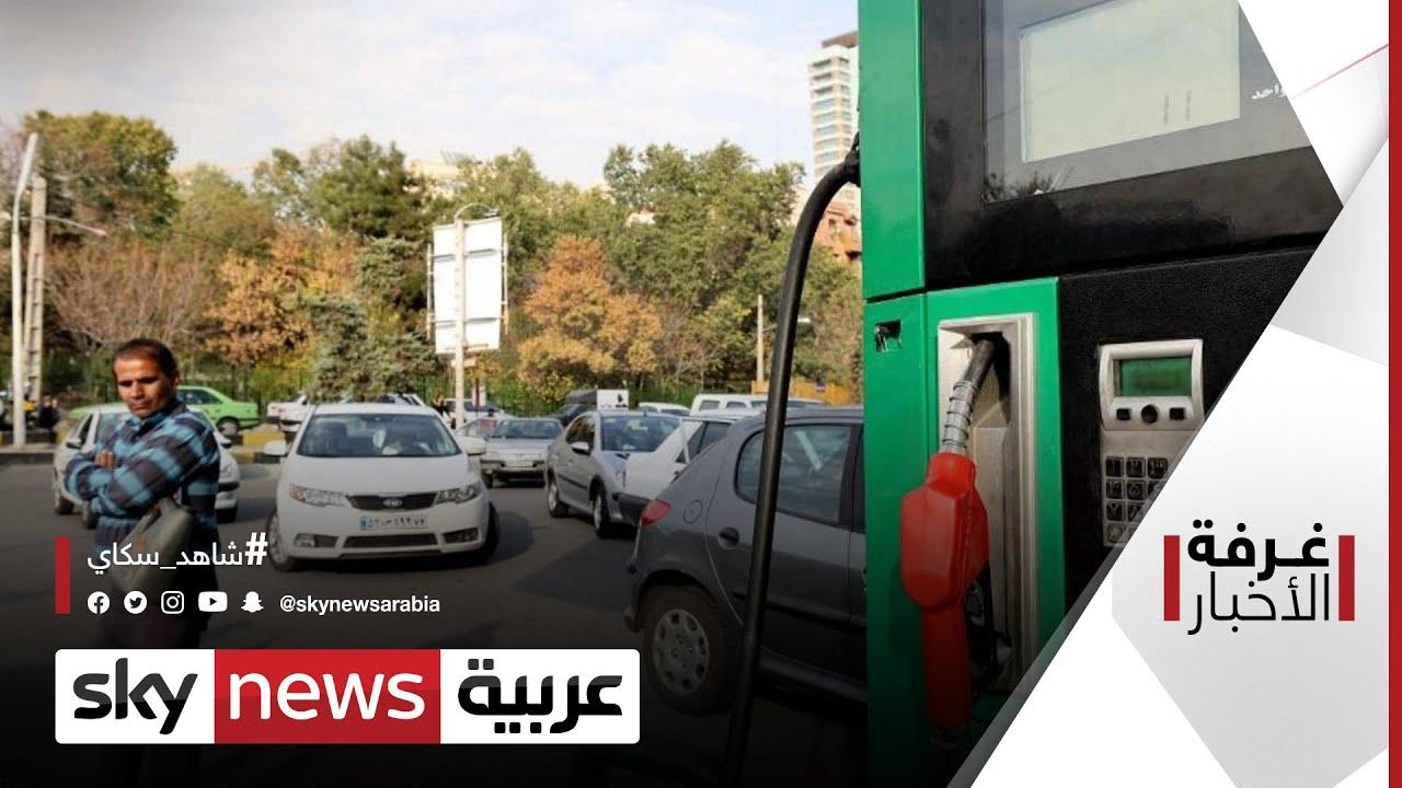 إيران.. هجوم سيبراني يعطّل توزيع الوقود | #غرفة_الأخبار  - نشر قبل 10 ساعة