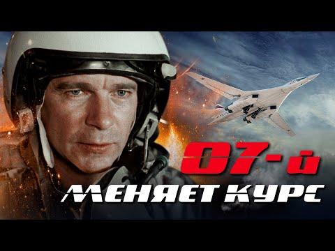 07-й МЕНЯЕТ КУРС / Фильм. Остросюжетный боевик - Видео онлайн