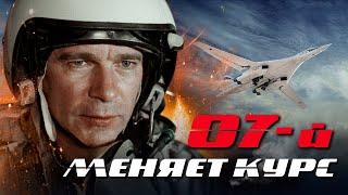 07-й МЕНЯЕТ КУРС / Фильм. Остросюжетный боевик