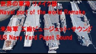 世界の軍港・リメイク版 アメリカ海軍 ピュージェット・サウンド工廠 US Navy Puget Sound Shipyard