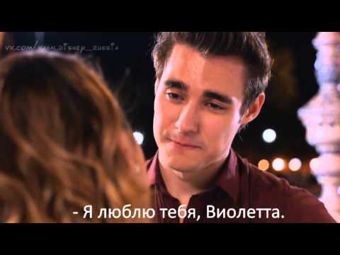 Поцелуй Виолетты и Леона с переводом на русский