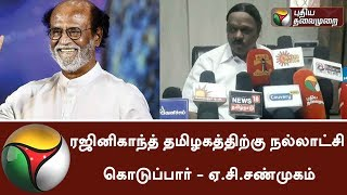 Rajinikanth can give good Gov in tamil nadu said ACShanmugam