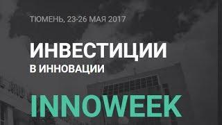 Innoweek 26 мая: Битва стартапов. 1 часть