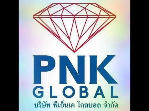 เพลง มาร์ช PNK Global