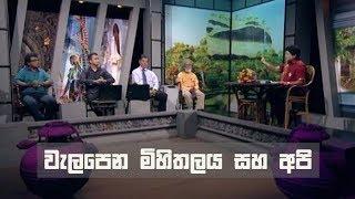 Doramadalawa - (2019-06-03) | ITN Thumbnail