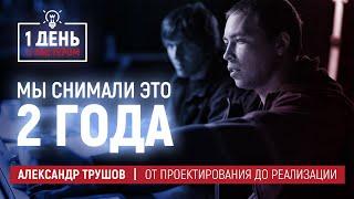 Лучший эксперт по гипсокартону в России | Мастер - проектировщик Трушов Александр