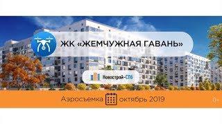 обзор с воздуха ЖК «Жемчужная гавань» (аэросъемка: октябрь 2019 г.)