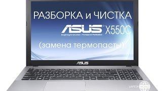 Разборка и чистка ASUS X550C (Cleaning and Disassemble ASUS X550C)
