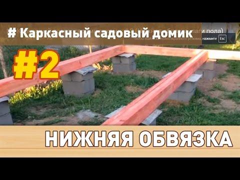 видео: Каркасный домик своими руками: # 2 (Нижняя обвязка, лаги пола)