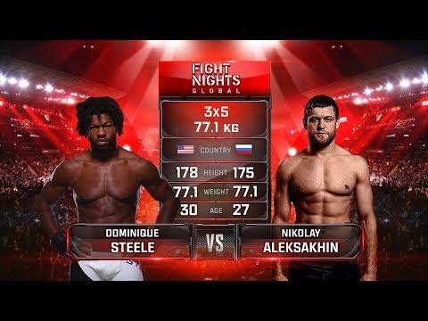 Николай Алексахин vs. Доминик Стил / Nikolay Aleksakhin vs. Dominique Steele