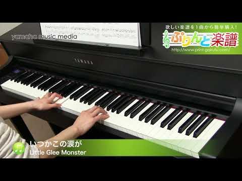 いつかこの涙が / Little Glee Monster : ピアノ(ソロ) / 中級