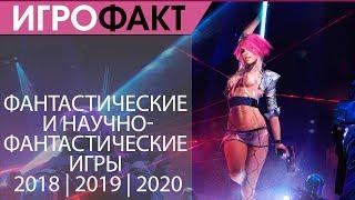 Фантастические и научно-фантастические игры 2018, 2019, 2020 - Часть 1