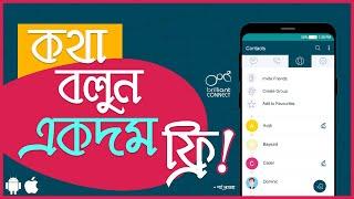 ফ্রিতে যেকোন নাম্বারে কথা বলুন Brilliant Connect App দিয়ে | Tech Biporit