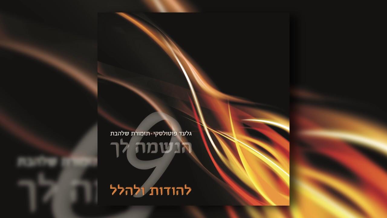 ישראל בטח בה' - הנשמה לך 9 I גלעד פוטולסקי ותזמורת שלהבת