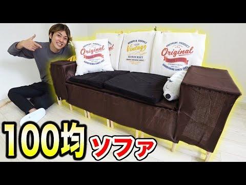100均の商品だけでソファを作ってみた!座れるの!?