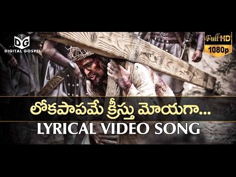 Loka Papamae Lyrical Video Song - DIGITAL GOSPEL