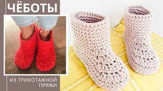 Чёботы из трикотажной пряжи. Вязание крючком. #StayHome and crochet #WithMe