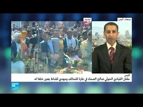 جماعة الحوثي تعلن الاستنفار في صنعاء وتعين مهدي المشاط خلفا لصلح الصماد  - نشر قبل 15 دقيقة