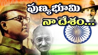 Republic Day Special (67th) - Indian Telugu Patriotic Video Songs Jukebox - 2016