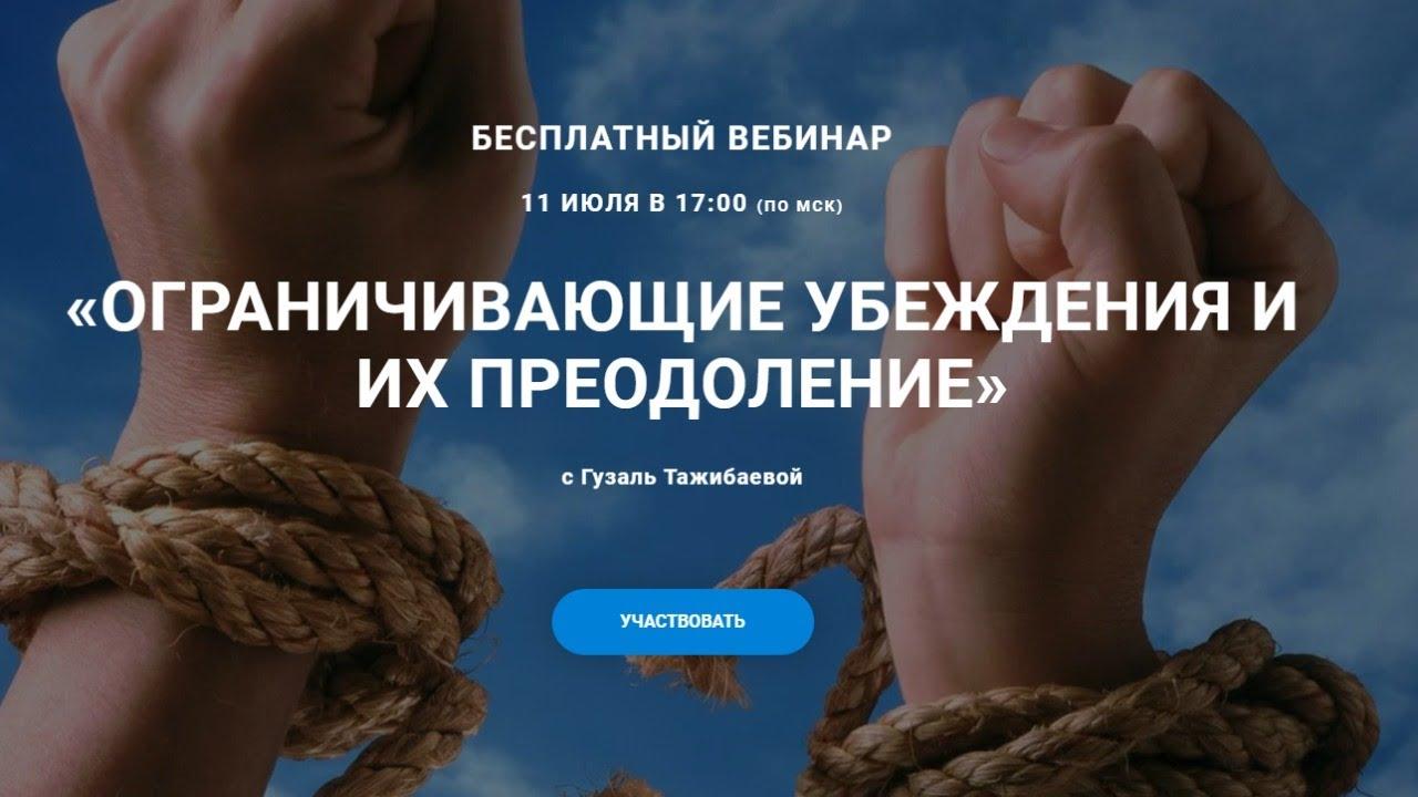 Преодоление ограначивающих убеждений. 11.07.2020