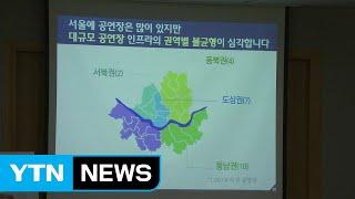 [서울] 서울시, 2025년 서울대표도서관·제2세종문화…