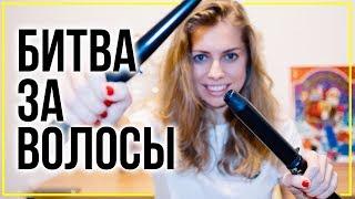 видео Правильное устройство для укладки волос