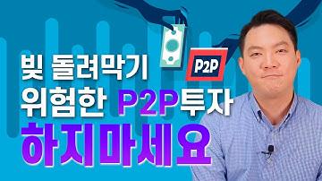 위험한 P2P투자, 예금 적금 금리보다 더 수익을 낼 수 있을까? / P2P분산투자 과연 안전할까?