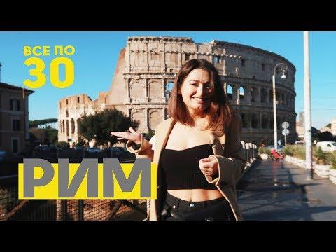 Рим | Лайфхаки для бюджетного путешествия | ВСЕ ПО 30