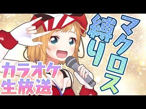 【マクロス縛り】カミナリアイ、カラオケ生放送