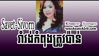   Rin Savet-Him Sivorn   Rom Vong Kompong Trov Pan (RHM VCD Vol 135)