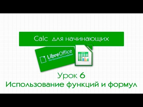 LibreOffice Calc. Урок 6: Использование функций и формул