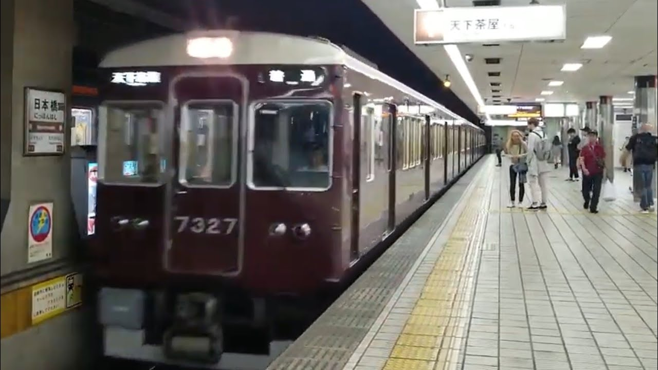 阪急7300系 地下鉄堺筋線日本橋駅到著 - YouTube
