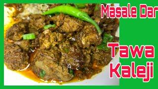 Kaleji Masale Dar  توا کلیجی  مصالحے والی کلیجی  tawa kaleji fry recipe  kaleji Recipe