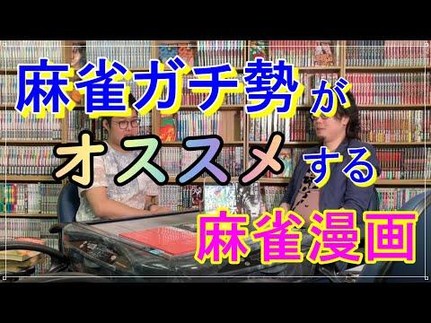 【麻雀漫画】麻雀ガチ勢がハマる麻雀漫画は何!?平澤の好きな漫画をランキング形式でご紹介。【後編】