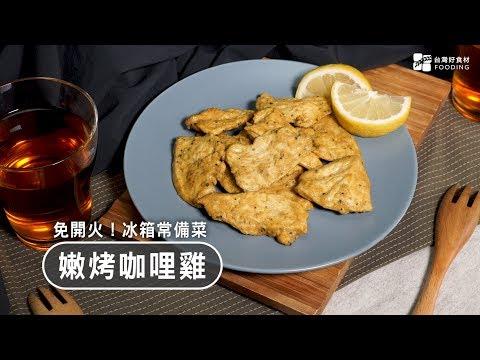 【懶人料理】嫩烤咖哩雞,優格醃製更鮮嫩,清爽不油膩!