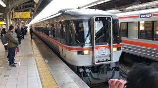 高山本線キハ85系 急行 ぬくもり飛騨路号