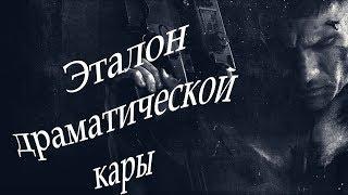 Мнение о сериале Каратель/Marvel's The Punisher
