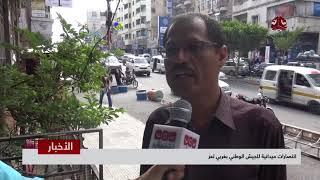 انتصارات ميدانية للجيش الوطني بغربي تعز
