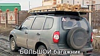 видео Экспедиционный багажник на Ниву: конструкция