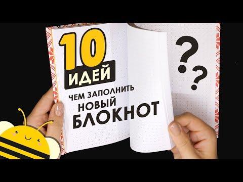 Чем заполнить НОВЫЙ блокнот? 10 ИДЕЙ