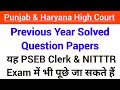 Punjab and Haryana High Court Clerk Previous solved papers,Syllabus,Exam Preparation
