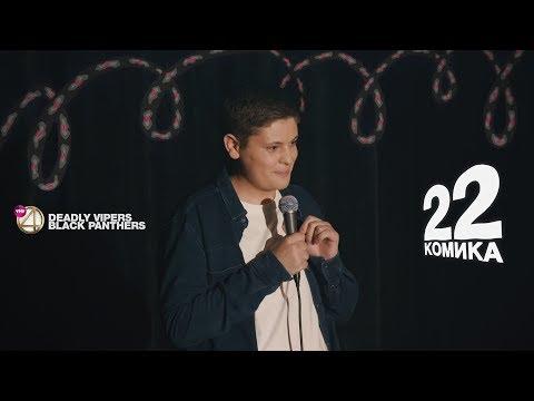 22 Комика. Выпуск №8. Селегей, Киселёв, Хиникадзе
