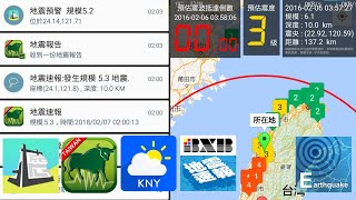 四款地震預警app介紹與使用心得 screenshot 3