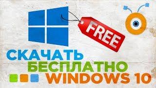 Как Скачать Бесплатно Windows 10 с официального сайта Microsoft
