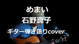めまい 石野真子 ギター弾き語りcover