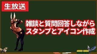 【参加型PS4+PC】8/10 スタンプ作成 アルバトリオン・装飾品・導き素材・氷刃佩くベリオロス周回・検証 MHWIアイスボーン
