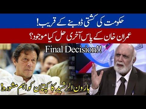 Haroon Rasheed: Imran Khan will have to take a tough decision | 12 February 2020 | 92NewsHD