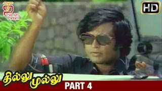 Thillu Mullu Tamil Movie HD | Part 4 | Rajinikanth | Madhavi | K Balachandar | Thamizh Padam