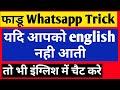 फाडू whatsapp trick यदि आपको english नही आती तब भी english में चैट करो